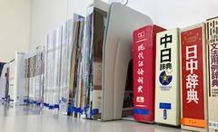 中国語書籍.jpg