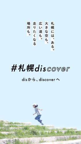 #札幌discover.jpg