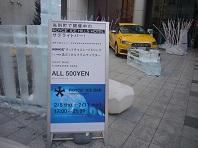 クロスホテルまえの氷.jpg