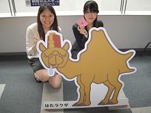 ラクダと女子.jpg