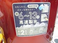 高速製氷.jpg
