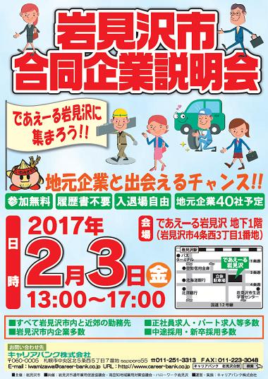 0203iwamizawa.png