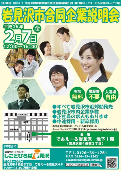 20140204iwamizawa.jpg