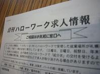 HW求人情報.jpg