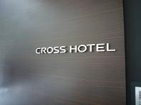 クロスホテル.JPG