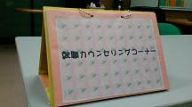 釧路カウンセリング.JPG