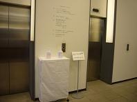 2009.5インフルエンザエレベーター.JPG