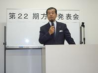 22期代表の言葉.JPG