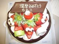 なるみ誕生ケーキ.jpg