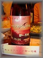 ふうりのビール.JPG