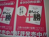 まんぷく十勝.jpg