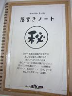 アットーレ落書き帳.JPG