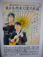 エスプリチャリティコンサート.JPG