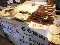 エゾシカ肉.JPG