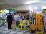 カネミチテンポ.JPG