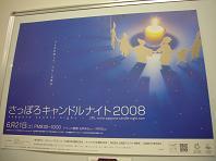 キャンドルナイトポスター.JPG