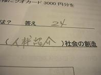 クイズのこたえ1.JPG
