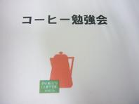 コーヒ勉強会.JPG