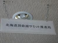 サミット表札.JPG