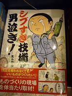 シブすぎ技術に男泣き.JPG