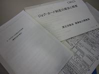 ジョブカード資料.JPG