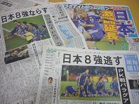 スポーツ新聞.JPG