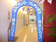 積水さん入口.JPG