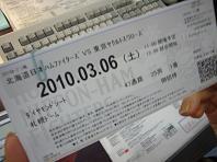 ダイヤモンドシートチケット.JPG