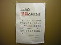 トイレ禁煙.JPG