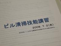 ビル清掃技能講習.JPG