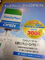 ファミマチラシ.JPG