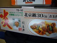 フリマ北京鍋.JPG