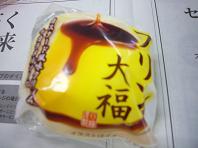 プリン大福.JPG