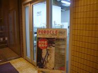 ポロクル事務所.JPG