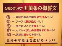 マイナビ五箇条.JPG
