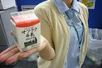 ミルクガール.JPG