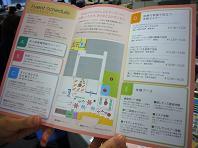 メディマ2008パンフ.JPG