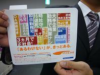 リクナビ広告.JPG