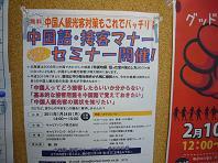 中国ベタ名ポスター.JPG
