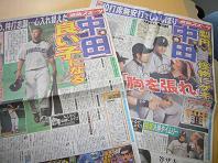 中田新聞.JPG