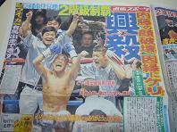 亀田勝つ.JPG