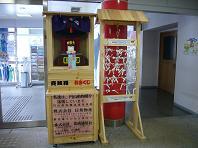 円山動物園・おみくじ.JPG