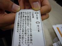円山動物園・大吉.JPG