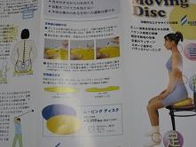 円盤取説.jpg