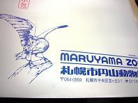動物園封筒.JPG