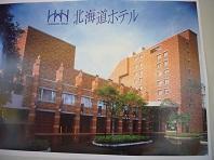 北海道ホテル.jpg