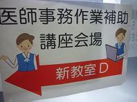 医師事務作業補助.JPG