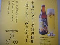 十勝ビール.jpg
