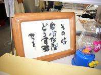 和泉デスク.JPG