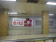地下鉄広告フラワーズ.JPG